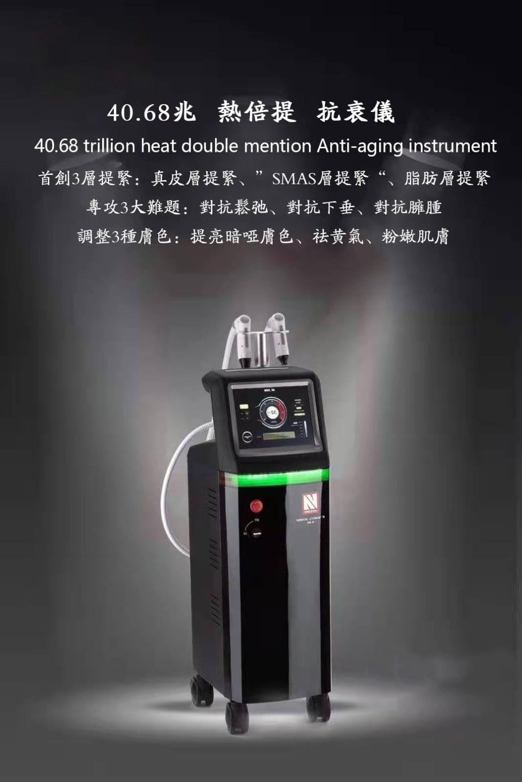 40.68兆熱倍提抗衰儀